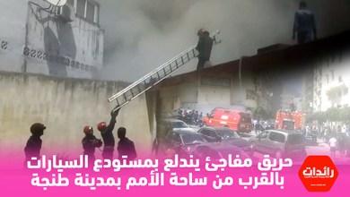 صورة فيديو – حريق مفاجئ يندلع بمستودع السيارات بالقرب من ساحة الأمم بمدينة طنجة