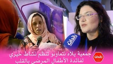 صورة جمعية يلاه نتعاونو تنظم نشاط خيري  لفائدة الأطفال المرضى بالقلب