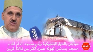صورة مهاجر بالديار البلجيكية يبني مسجد أمام أقدم مسجد بمدشر الهوته عمره أكثر من ثلاثة قرون
