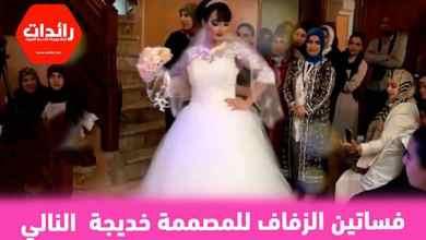 صورة فساتين الزفاف للمصممة خديجة النالي