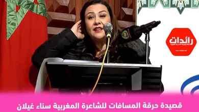 صورة قصيدة حرقة المسافات للشاعرة المغربية سناء غيلان