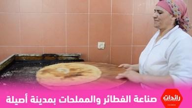 صورة فيديو – كيف تصنع الفطائر والمملحات بالمغرب