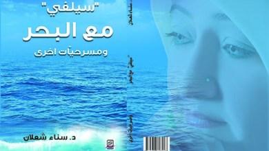 صورة ملامح مسرح بريخت في مسرحيات  د. سناء الشعلان
