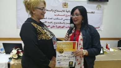صورة تكريم الصحفية مهى الفلاح على هامش الجمع العام التأسيسي للرابطة العالمية للإبداع مكتب المغرب بالرباط