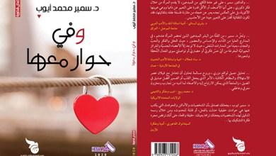 """صورة إشهار كتاب """"في حوار معها"""" لسمير أيوب في المكتبة الوطنيّة"""