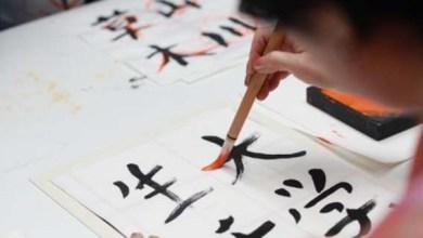 صورة هل تعلم كم عدد الحروف اليابانية