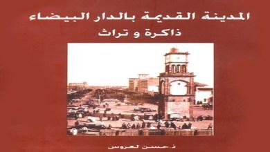 """صورة حسن لعروس والمدينة القديمة في حضرة """"دار الثقافة"""""""