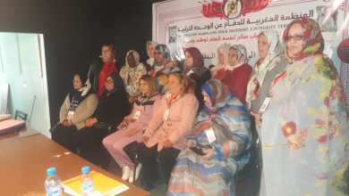 صورة المنظمة المغربية للدفاع عن الوحدة الترابية تنظم عقد جمعها العام الاستثنائي بالقنيطرة
