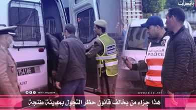 صورة هذا جزاء من يخالف قانون حظر التجول بمدينة طنجة