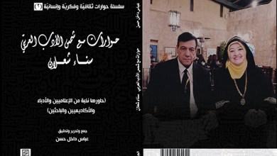 """صورة """"التنّور"""" الثّقافيّ يصدر """"حوارات مع شمس الأدب العربيّ سناء شعلان"""""""