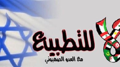 صورة لا للتطبيع مع إسرائيل