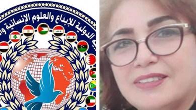 صورة رئيسة الجامعة العربية الدولية للإبداع والعلوم الإنسانية تهنئ صاحب الجلالة بمناسبة عيد العرش المجيد
