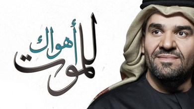 """صورة حسين الجسمي يعايد محبيه بـ""""أهواك للموت"""""""