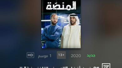 """صورة المسلسل الإماراتي """"المنصة"""" يتصدر قائمة الأعلى مشاهدة على نتفلكس"""