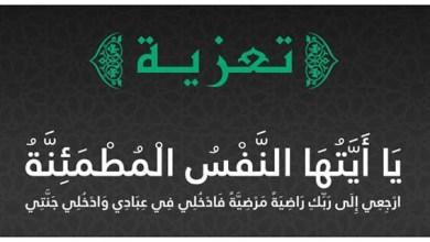صورة تعزية ومواساة للدكتور أسامة آل تركي في وفاة إبن عمه وإبن خالته رحمهما الله