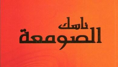 """صورة رسالة ماجستير عن """"ناسك الصّومعة"""" لسناء الشّعلان"""