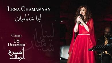 صورة لينا شاماميان تغني في مسرح الزمالك بعد غياب 6 سنوات