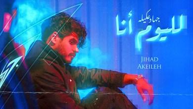 """صورة جهاد عكيلة يحصد المليون الأول بأغنية """" لليوم انا """""""