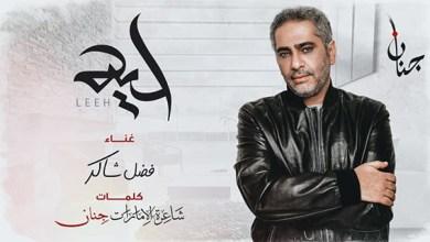 """صورة فضل شاكر بـ أول تعاون مع الشاعرة جنان بأغنية """"  ليه """""""