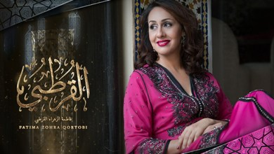 صورة الفنانة المغربية فاطمة الزهراء القرطبي تختار عيد الحب لإطلاق جديدها (اول ما شافتو العين)