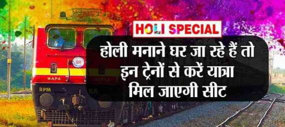 Holi Special Trains From Indian Railways