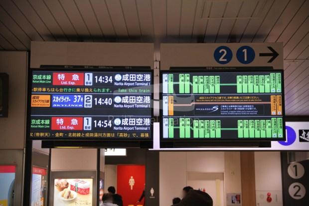 Keisei Skyliner 37 Keisei-Ueno Narita Airport Terminal 1 025