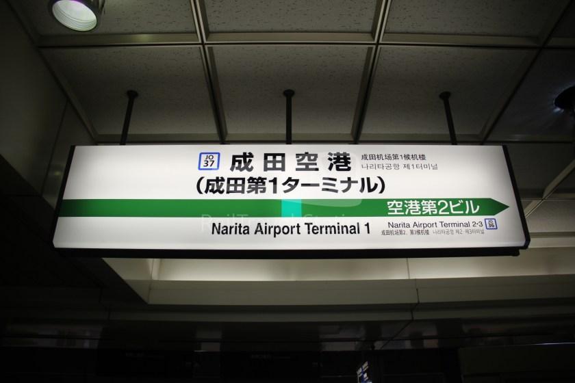 Narita Express 30 Narita Airport Terminal 1 Shinjuku 024