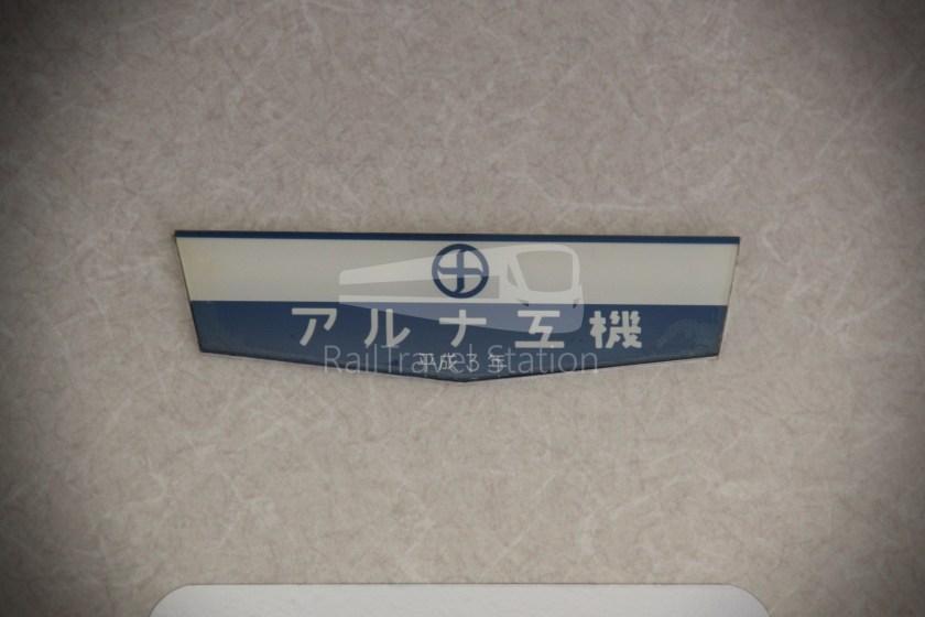 Spacia Kinugawa 3 Shinjuku Kinugawa-Onsen 037