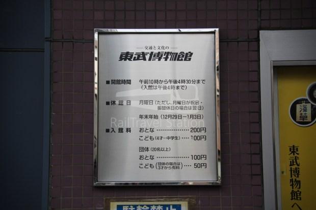 Tobu Museum 002