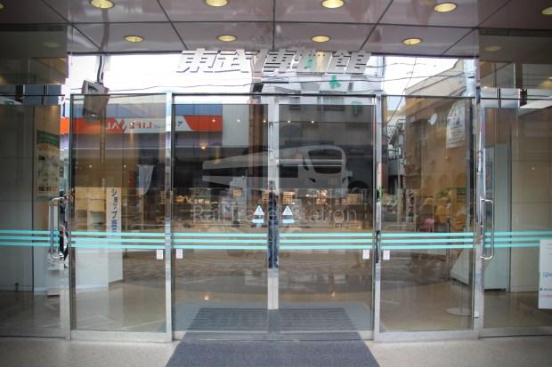 Tobu Museum 003