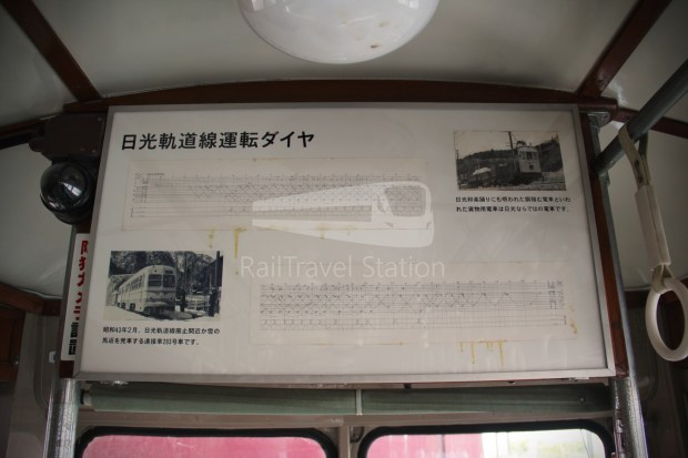 Tobu Museum 064