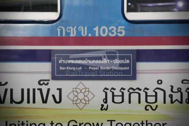 PNH-PS-BB-SS-PP 0715 AM Phnom Penh Poipet by Train 318