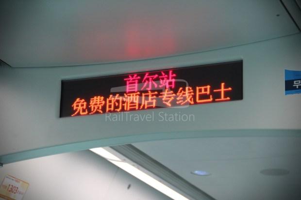 AREX Express Train Incheon International Airport Terminal 1 Seoul Station 072