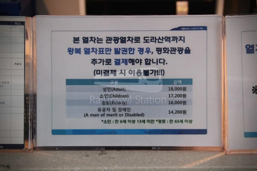 DMZ Train 4887 Seoul Dorasan 086