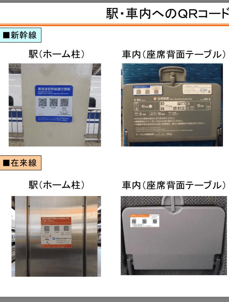 混雑 東海道 状況 リアルタイム 新幹線