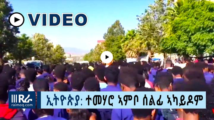 [VIDEO] Ethiopian Students Peace rally in Ambo, Oromia Region
