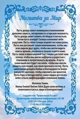 БОГОЯВЛЕНИЕ. УЧЁНЫЕ И  СВЯЩЕННИКИ О КРЕЩЕНСКОЙ ВОДЕ 5-1