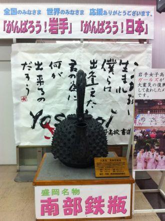 Iwate05
