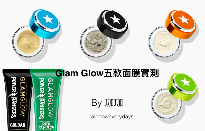 Glam & Glow好萊塢多款面膜試用心得推薦 – 珈珈。Rainbow Everyday