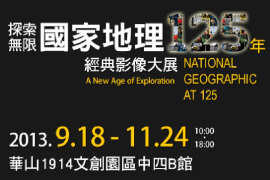 國家地理125年經典影像大展 | 國家地理頻道展覽 華山文創園區