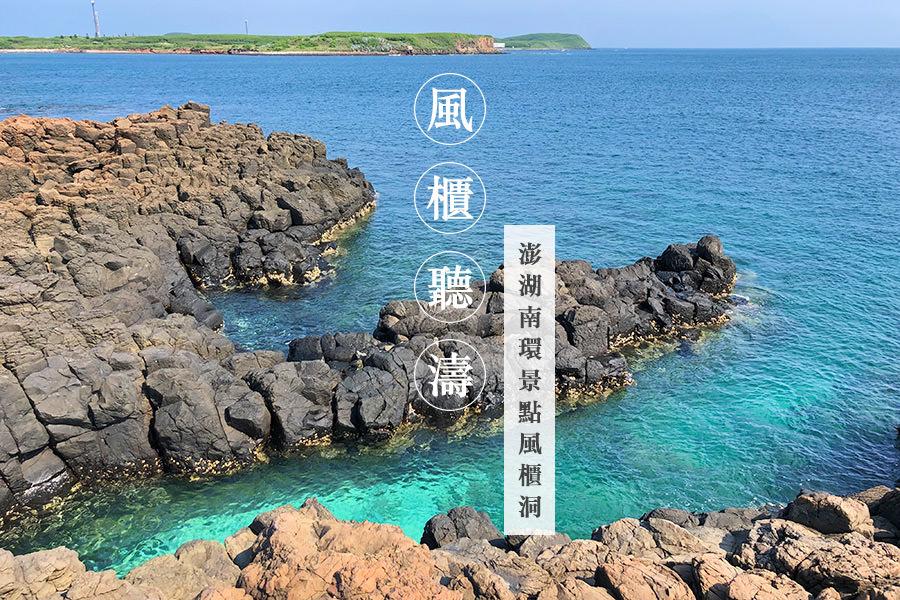 風櫃聽濤~來澎湖南環景點「風櫃洞」聽浪,加碼純白系飛碟蘑菇涼亭!