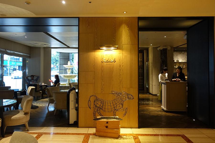 台北驢子餐廳 L'IDIOT RESTAURANT 華泰王子飯店一樓,夢幻異國西餐廳~約會慶生就來吃牛排!