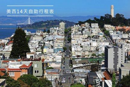 美西14天自助行程表 | 舊金山 洛杉磯 拉斯維加斯 大峽谷 景點規劃總覽!!
