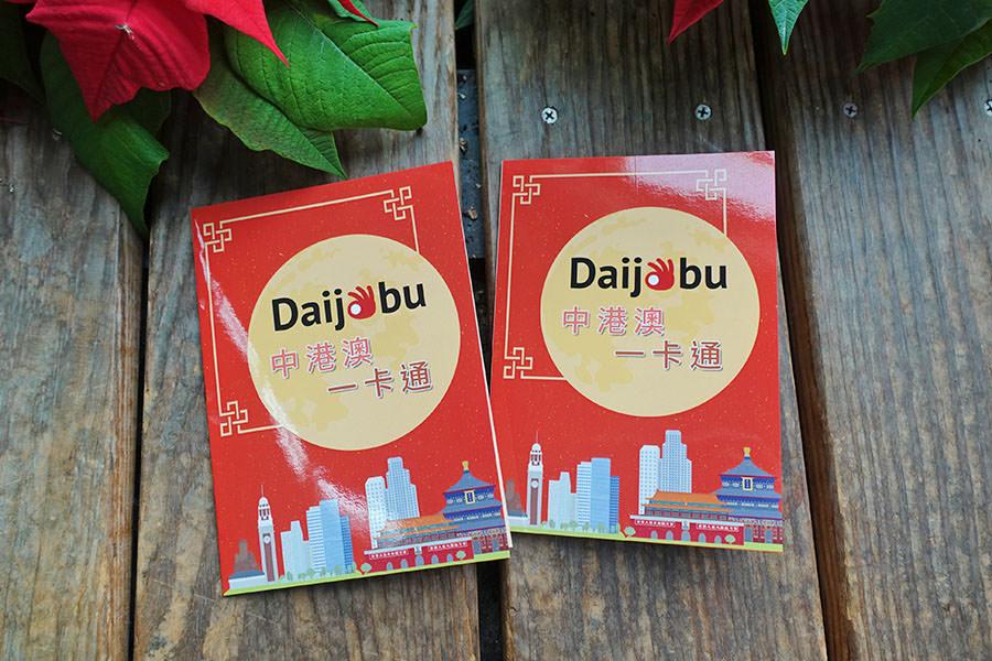 大陸上網卡免翻牆 | Daijobu 中港澳一卡通,中國4G高速網路便利推薦!!