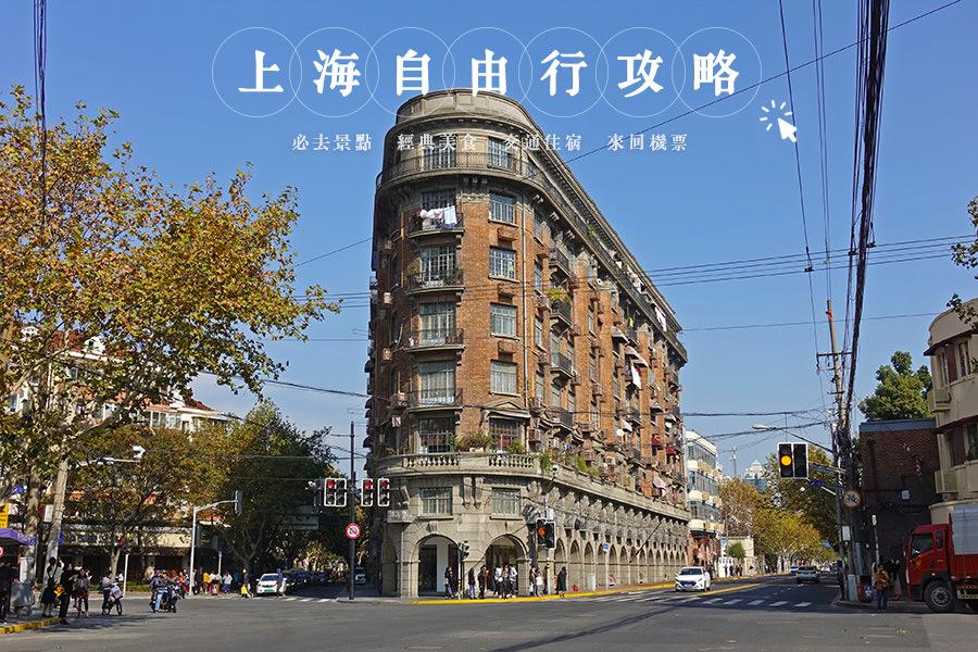 上海自由行攻略   必去景點、經典美食、交通住宿、來回機票,新舊參半的繁華之星