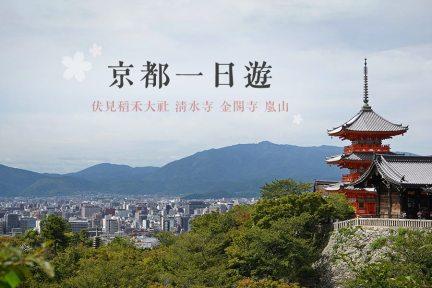 京都一日遊 | 快閃行程就該這樣排:伏見稻禾大社、清水寺、金閣寺、嵐山