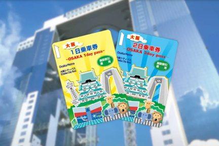 大阪地鐵巴士一日券&二日券 Osaka Visitors' Ticket 外國人專屬車票,搞地市區交通就靠這張!!