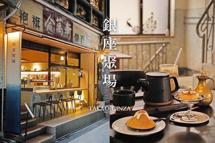 銀座聚場 House of TAKAO GINZA 老鹽埕風華再起,高雄預約制咖啡廳、複合式住宿空間