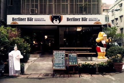 台北東區 | 貝貝熊 柏林小館&德式烘培 Berliner Bär Bistro & Bakery