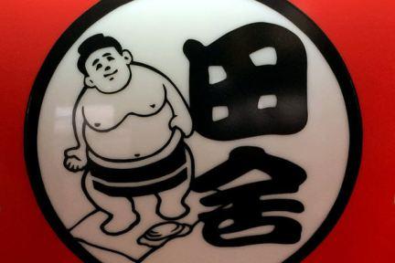 台北西門 | 田舍手打麵 昆明店 - 超人氣平價美食 烏龍麵推薦